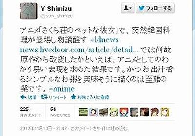 全文表示 | 原作では「おかゆ」を「サムゲタン」に改変 人気アニメ巡り「なぜだ」と大炎上騒ぎ : J-CASTニュース