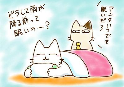それいけNNN 異世界編 魔王登場その3 - ぼっちママは猫が好き
