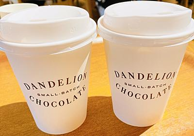 【ダンデライオン・チョコレート ファクトリー&カフェ蔵前】店舗の雰囲気・メニューをご紹介 - 日々茶々
