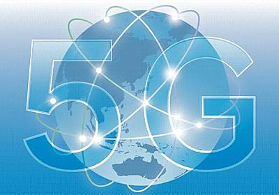 5G全国整備へ新制度 光回線維持で負担金 - 日本経済新聞