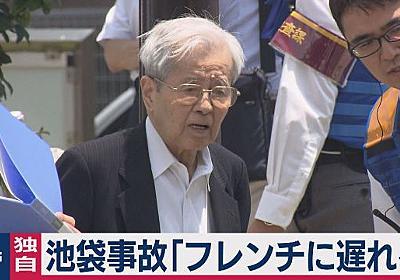 独自 池袋事故「フレンチに遅れる」:ゆうがたサテライト:テレビ東京