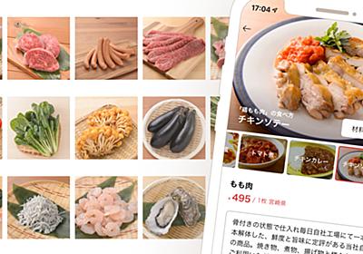 おすすめの食べ方を見ながら食材を買える体験を作った話 - クックパッド開発者ブログ