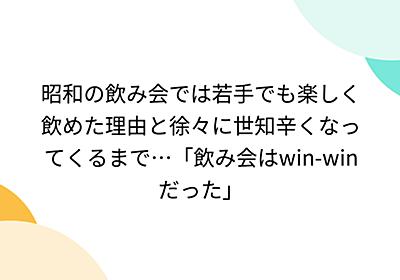昭和の飲み会では若手でも楽しく飲めた理由と徐々に世知辛くなってくるまで…「飲み会はwin-winだった」 - Togetter