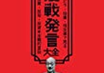膨大な「反戦」「不敬」発言の集積 書評:髙井ホアン著『戦前反戦発言大全』『戦前不敬発言大全』 - 虚構の皇国