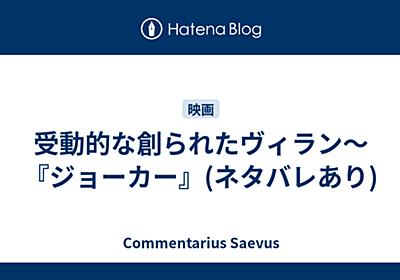 受動的な創られたヴィラン~『ジョーカー』(ネタバレあり) - Commentarius Saevus
