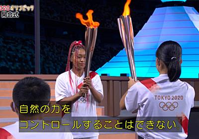 大坂なおみのせいで何もかもが台無しになった東京五輪開会式 - Togetter