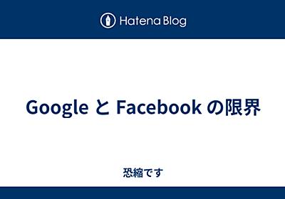 Google と Facebook の限界 - 恐縮です