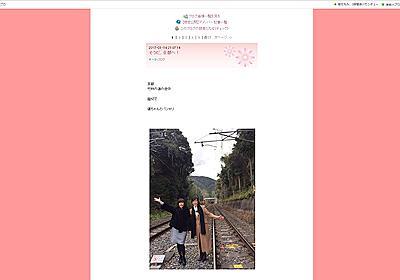 松本伊代、早見優と線路内で撮影した写真をブログに掲載 踏切が鳴って慌てて逃げる - ねとらぼ