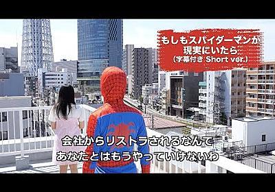 【任天堂スイッチ プレゼント企画作品】もしもスパイダーマンが現実にいたら(字幕付き Short ver.)