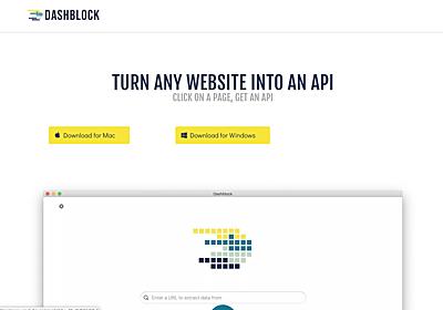 機械学習を使ってWebサイトをAPIに変えるアプリ「Dashblock」 | AnyPicks