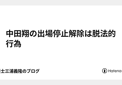 中田翔の出場停止解除は脱法的行為 - 弁護士三浦義隆のブログ