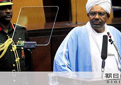 スーダンのバシル大統領が辞任 国際刑事裁判所が逮捕状:朝日新聞デジタル