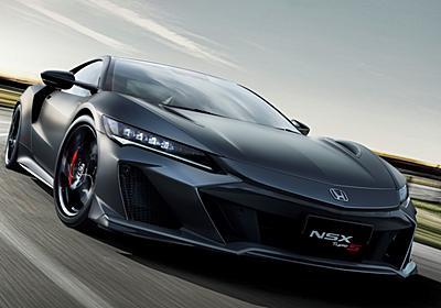 ホンダ、最終モデル「NSX Type S」世界限定350台 日本は限定30台で2794万円 - Car Watch