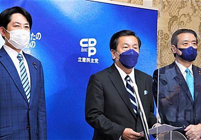 「適正な分配と安心を高めることこそ、何よりの経済対策」枝野代表らが、アベノミクス検証委員会 報告書について会見 - 立憲民主党