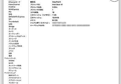 次期Mac miniに搭載されるiOSベース「T2チップ」と消える起動音の関係 - ITmedia NEWS