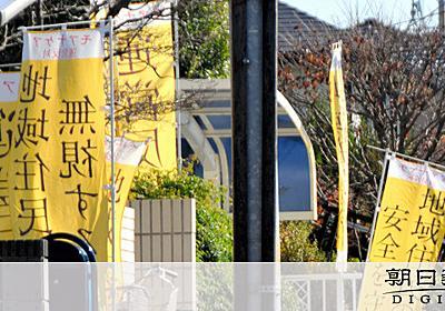 「土地汚れる」障害者グループホーム、理解なき反対運動:朝日新聞デジタル