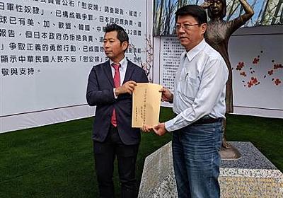 台湾・慰安婦像で日本の民間団体が撤去要求 - 産経ニュース