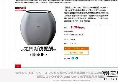 マクセルの除菌消臭器、「コロナに効く」は根拠なし:朝日新聞デジタル