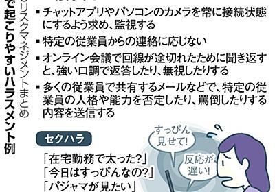リモート飲み、男性が「スッピン見たい」 リモハラ急増 [新型コロナウイルス]:朝日新聞デジタル