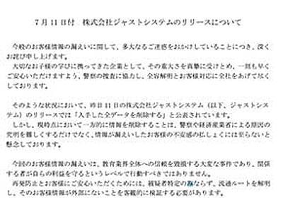 ベネッセ原田社長、ジャストシステムを批判 「一方的なデータ削除は原因究明を難しくする」 - ITmedia NEWS