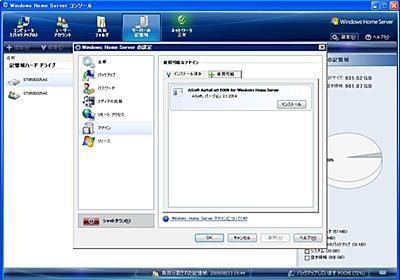 """Windows Home Serverマシンにまず導入しておきたい、初級「WHSアドイン」6選:""""7""""の前に、「Endeavor SV120h」で実践(1/4 ページ) - ITmedia PC USER"""