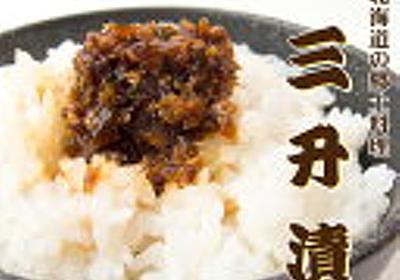 社長自家製の三升漬が半端なく美味しい話 - AzuYahi日記