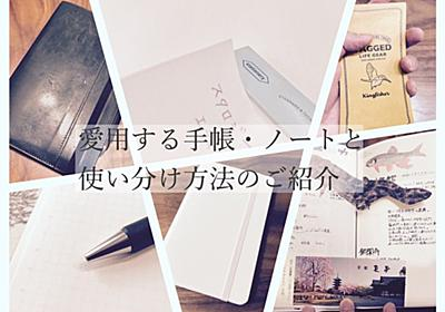 【手帳術・ノート術】ノートフェチな私が使っている手帳とノート、およびその使い分け方法について(2018年3月編) | イロトリドリ