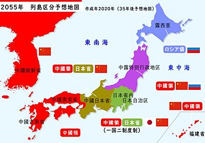 中国による日本分割予想図がまたぞろ増えてる - 電脳塵芥