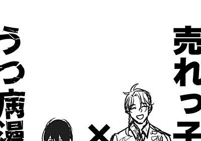 #創作BL 売れっ子漫画家×うつ病漫画家 第一話「虚・プライド」 - 溺 英恵のマンガ - pixiv