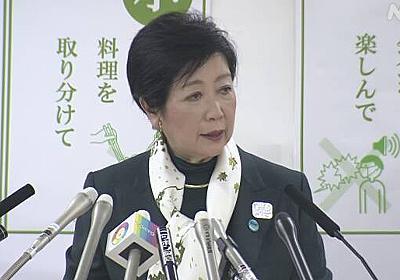東京 小池知事「医療崩壊の回避を」「不要不急の外出控えて」 | 新型コロナウイルス | NHKニュース
