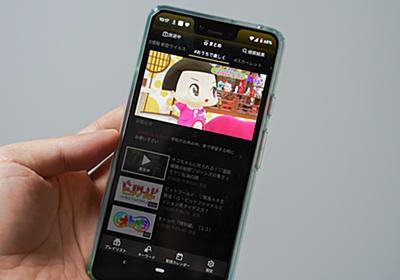 【レビュー】スマホがTVに! ついにスタート「NHKプラス」を使ってみた - AV Watch