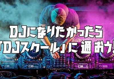【元DJの意見】クラブDJになるには、DJスクール【IDPS】に通うのが一番ベストだと思う理由|東京 - LIABLIFE(リアブライフ)