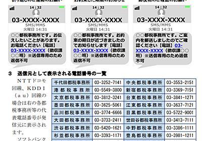 SMSで納税催告、東京都がスタート 「お伝えしたいことがあります」などメッセージ - ITmedia NEWS