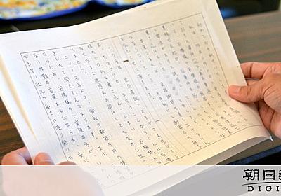 東名あおり事故、デマ被害の社長に手紙 書き込み主から:朝日新聞デジタル