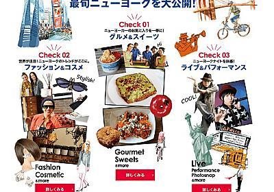 """ニューヨークの""""旬""""を集めた「ニューヨークフェア2015」大阪で開催 マグノリアベーカリーやMoMAも - はてなニュース"""