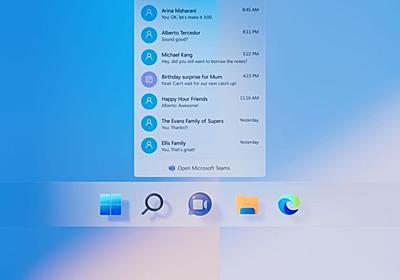 Windows 11ではタスクバーが下部固定。タイムラインや壁紙同期は廃止、Cortanaは後退 - PC Watch
