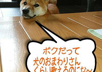 カラオケの批評が優しすぎる件 - まろが行く!~我が家の柴犬日記~
