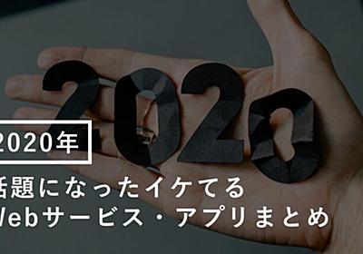 【必見】2020年に話題になったイケてるWebサービス・アプリまとめ | creive