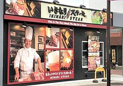 痛いニュース(ノ∀`) : いきなりステーキ、いきなり44店舗の閉鎖を発表 25億の赤字で債務超過寸前 - ライブドアブログ