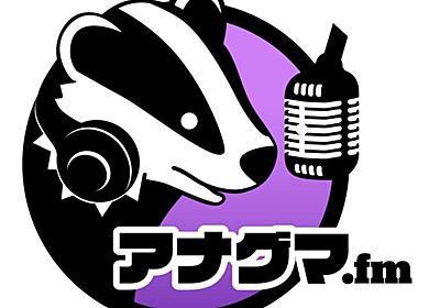 internal-podcast-anaguma-fm