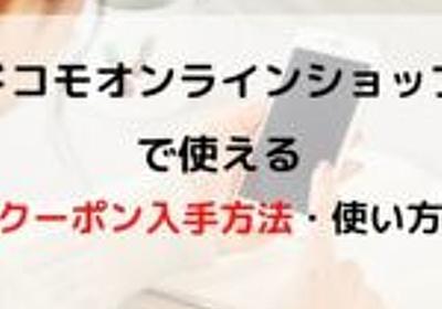 【2021年9月】ドコモオンラインショップ機種変更で使えるクーポンを無料で入手する方法は?使い方完全ガイド - Happy iPhone