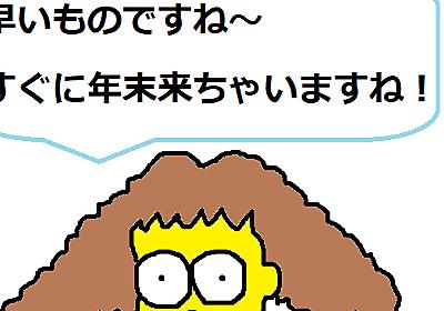 MONOYOMI YOMIMONO: 発作を起こしてから4ヶ月が経ちました