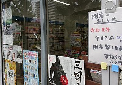 創業150年超 書店「菊竹金文堂」閉店へ 福岡・久留米 - 毎日新聞