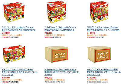 【速報】ヨドバシドットコムで一部福袋が再販中。海外ブランドパソコンや美容家電など : IT速報