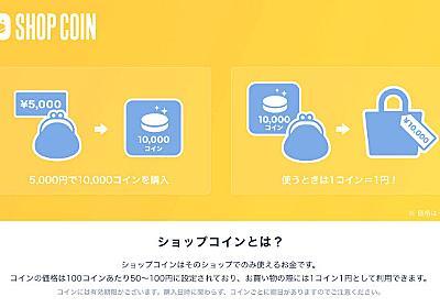 ベイス、ECサイトで資金調達、コイン発行サービス提供  :日本経済新聞