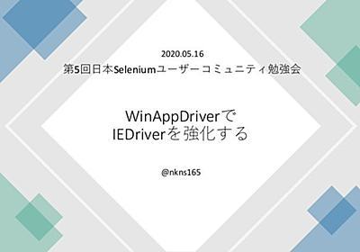 WinAppDriverでIEDriverを強化する