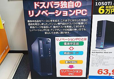 ドスパラの「リノベーションPC」が大量入荷、「低価格で新品PCと遜色のないゲーミング性能」を実現 - AKIBA PC Hotline!