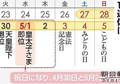 GWの10連休「うれしくない」45% 主婦層は53%:朝日新聞デジタル