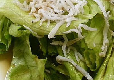 レタスとしらすのサラダ by みのりっくす 【クックパッド】 簡単おいしいみんなのレシピが300万品