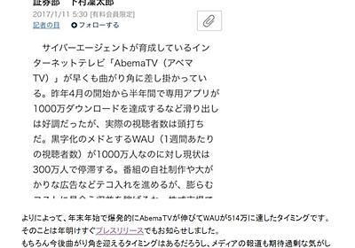 「AbemaTVは曲がり角」報道、藤田社長がブログで反論 - ITmedia NEWS